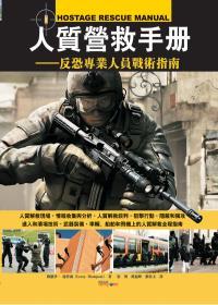 人質營救手冊 :  反恐專業人員戰術指南 /