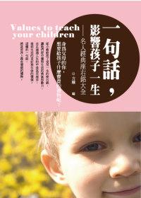 一句話,影響孩子一生 :  名人經典座右銘大全 = Values to teach your children /