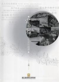 霧社事件日文史料翻譯