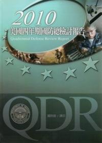 2010美國四年期國防總檢討報告 /