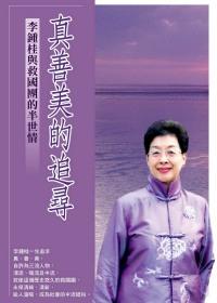 真善美的追尋:李鍾桂與救國團的半世情