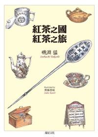 紅茶之國 紅茶之旅