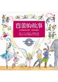 芭蕾的故事:古典舞蹈的故事、音樂和魔法
