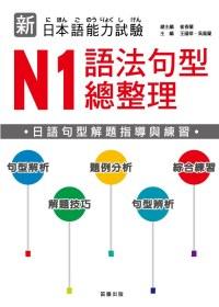 新日本語能力試驗N1語法句型總整理