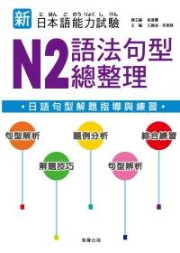 新日本語能力試驗N2語法句型總整理