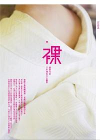 裸:劉黎兒的日本情色文化觀察