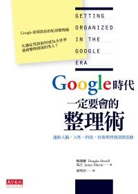 Google時代一定要會的整理術!:連結人腦、人性、科技,有效掌控資訊與思緒