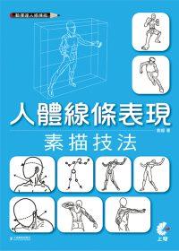 動漫達人修煉術:人體線條表現素描技法