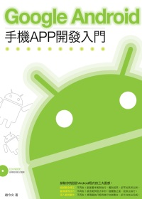 Google Android手機APP開發入門