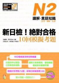 新日檢!絕對合格10回模擬考題:N2讀解.言語知識(文字.語彙.文法)