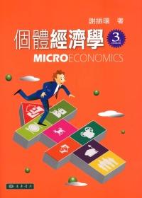 個體經濟學 第三版(附光碟*1)