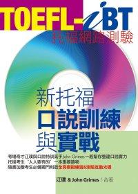 TOEFL-iBT新托福口說訓練與實戰