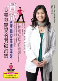 骨盆美麗與健康的關鍵密碼:黃如玉醫師的脊骨平衡完全手冊3(超值回饋版)(平裝書+1影音DVD)