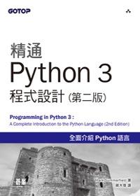 精通Python 3程式設計(第二版)