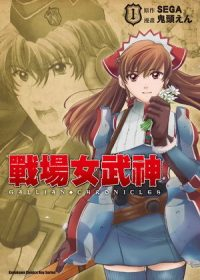 戰場女武神 1