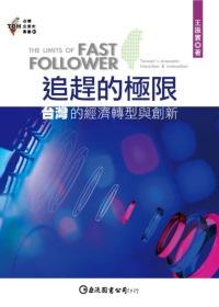 追趕的極限:台灣的經濟轉型與創新