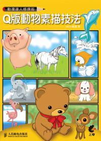 Q版動物素描技法
