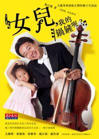 女兒,我的鍋鏟呢?:大提琴頑童張正傑的親子生活誌