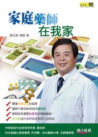 家庭藥師在我家:每個家庭必備的用藥安全指南