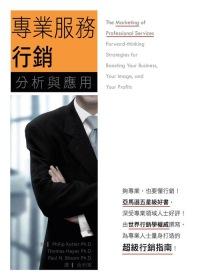 專業服務行銷:分析與應用