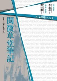 閱微草堂筆記:中文經典100句
