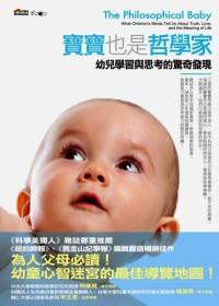 寶寶也是哲學家:幼兒學習與思考的驚奇發現