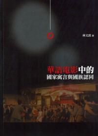 華語電影中的國家寓言與國族認同