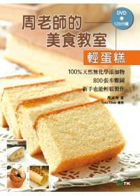 周老師的美食教室「輕蛋糕」:100%天然無化學添加物,800張步驟圖,新手也能輕鬆製作(附120分鐘DVD)