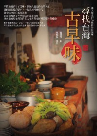 尋找台灣古早味:讓人難忘的36種絕妙好滋味
