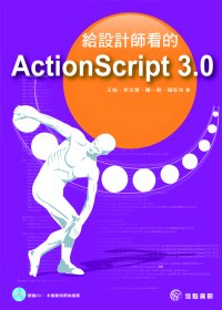 給設計師看的ActionScript 3.0 /