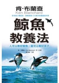 鯨魚教養法