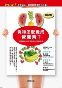 食物怎麼變成營養素?:人體與食物交互作用的奇妙旅程