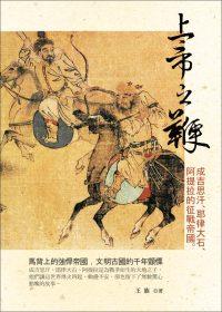 上帝之鞭:成吉思汗.耶律大石.阿提拉的征戰帝國