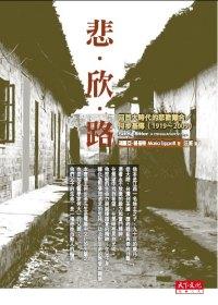 悲欣路:回首大時代的悲歡離合/何步基傳(1919-2009)