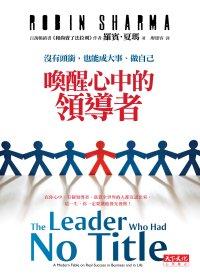 喚醒心中的領導者:沒有頭銜,也能成大事.做自己