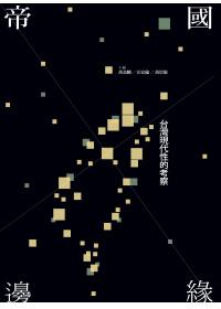 帝國邊緣:臺灣現代性的考察