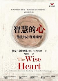 智慧的心:佛法的心理健康學