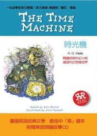 一生必學的英文閱讀:時光機器 附CD