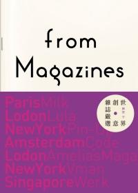 from Magazines世界創意雜誌嚴選