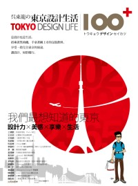 吳東龍の東京設計生活100+