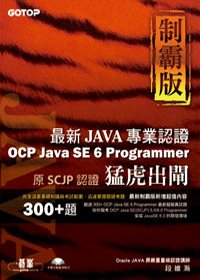 最新JAVA專業認證:OCP Java SE 6 Programmer 猛虎出閘制霸版
