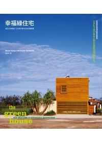 幸福綠住宅:滿足住得健康.又住得好看的全球永續建築