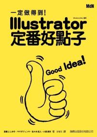 一定做得到! Illustrator定番好點子 /