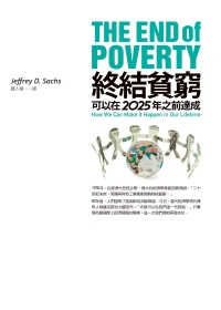終結貧窮 : 可以在2025年之前達成 = The End of Poverty: how we can make it happen in our lifetime