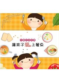 兒童飲食教養:讓孩子愛上餐桌