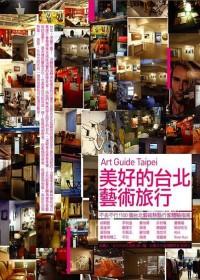 美好的台北藝術旅行:不去不行!100個台北藝術熱門行家體驗指南