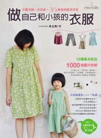 做自己和小孩的衣服:不需洋裁一天完成.35款自然風手作衣