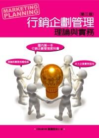 行銷企劃管理 =  Marketing planning : 理論與實務 /