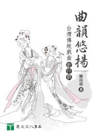曲韻悠揚:臺灣傳統戲曲歌仔戲