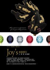 Joy's能量寶石:心想事成的祕密